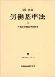 書籍 全訂改版 労働基準法 上巻 労働省労働基準局編著 労働法コンメンタール 3 労務行政研究所