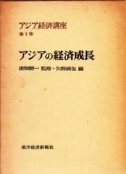 書籍 アジア経済講座 第1巻 アジアの経済成長 東畑精一 矢野誠也 東洋経済