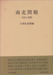 書籍 南北問題 対決と協調 大来佐武郎編 中央公論社