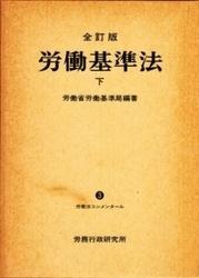 書籍 全訂版 労働基準法 下巻 労働法コンメンタール 3 労働省労働基準局編著 労務行政研究所
