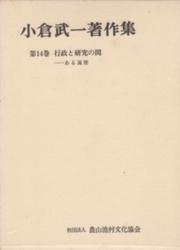 書籍 行政と研究の間 ある遍歴 小倉武一著作集 14 農文協