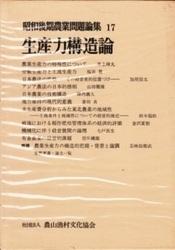 書籍 生産力構造論 昭和後期農業問題論集 17 農文協