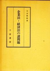書籍 企業法・経済法の諸問題 吉永榮助 千倉書房