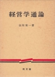 書籍 経営学通論 古川栄一 同文館
