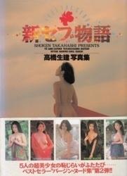 書籍 新セブ物語 高橋生建写真集 竹書房
