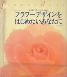書籍 フラワーデザインをはじめたいあなたに 全国フラワースクールガイド 草土出版