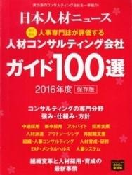 書籍 人材コンサルティング会社ガイド100選 2016 日本人材ニュース