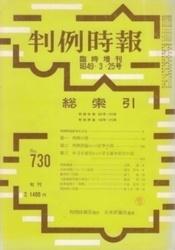 雑誌 判例時報 自601号至700号 総索引 判例時報730号臨時増刊 判例時報社