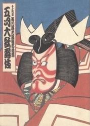 パンフレット 十一代目 市川海老蔵襲名披露 五月大歌舞伎 平成16年5月 歌舞伎座