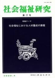 雑誌 社会福祉研究 第77号 社会福祉における人材養成の課題 鉄道弘済会