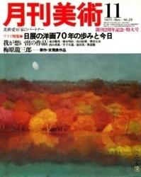 雑誌 月刊美術 1977年11月号 No 25 ワイド特集 日展の洋画70年の歩みと今日 実業之日本社