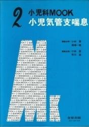 書籍 小児科MOOK 2 小児気管支喘息 小林登 馬場一雄 金原出版