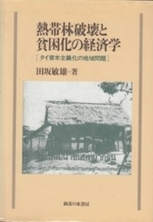 書籍 熱帯林破壊と貧困化の経済学 タイ資本主義化の地域問題 田坂敏雄 御茶の水書房