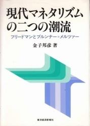書籍 現代マネタリズムの二つの潮流 金子邦彦 東洋経済