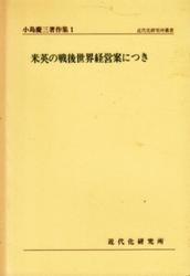 書籍 小島慶三著作集 1 米英の戦後世界経営案につき 近代化研究所叢書 近代化研究所