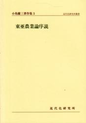 書籍 小島慶三著作集 3 東亜農業論序説 近代化研究所叢書 近代化研究所