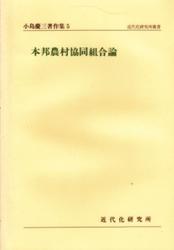 書籍 小島慶三著作集 5 本邦農村協同組合論 近代化研究所叢書 近代化研究所