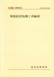 書籍 小島慶三著作集 6 戦後経済危機と再編成 近代化研究所叢書 近代化研究所