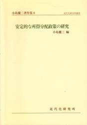 書籍 小島慶三著作集 8 安定的な所得分配政策の研究 近代化研究所叢書 近代化研究所