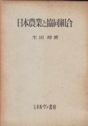 書籍 日本農業と協同組合 生田靖 ミネルヴァ書房