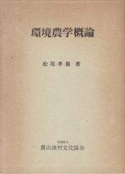 書籍 環境農学概論 松尾孝嶺 農文協