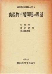 書籍 農産物市場論大系 3 農産物市場問題の展望 湯沢誠 他 農文協