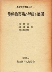 書籍 農産物市場論大系 1 農産物市場の形成と展開 湯沢誠 他 農文協