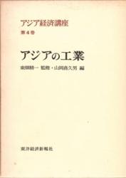 書籍 アジア経済講座 第4巻 アジアの工業 東畑精一監修 東洋経済