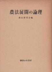 書籍 農法展開の論理 農法研究会編 御茶の水書房