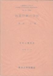 書籍 回避行動の分析 平井久 心理学モノグラフ 3