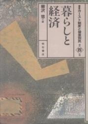 書籍 叢書 カースト制度と被差別民 第4巻 暮らしと経済 柳沢悠編 明石書店