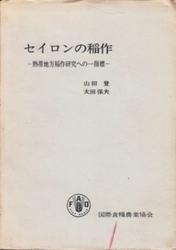 書籍 セイロンの稲作 熱帯地方稲作研究への一指標 山田登 太田保夫 FAO