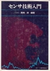 書籍 センサ技術入門 高橋清編著 工業調査会