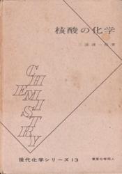 書籍 核酸の化学 現代化学シリーズ 13 三浦謹一郎 東京化学同人