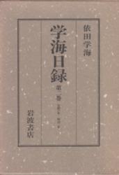 書籍 学海日録 2 学海日録研究会 岩波書店