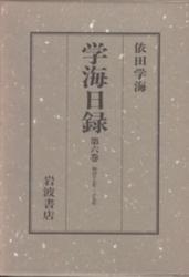書籍 学海日録 6 学海日録研究会 岩波書店