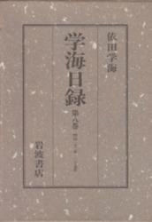 書籍 学海日録 8 学海日録研究会 岩波書店