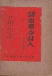 書籍 維新史話 東禅寺討入 小林友雄 皇国青年教育協会