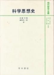 書籍 科学思想史 近藤洋逸 藤原佳一郎 青木書店