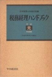 書籍 税務経理ハンドブック 平成元年度版 日本税理士会連合会編 中央経済社