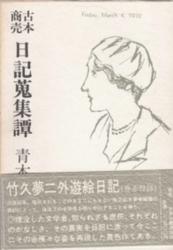 書籍 古本商売 日記蒐集譚 青木正美 日本古書通信社