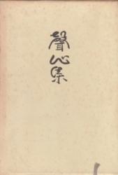 書籍 歌集 聲心集 櫻井杏子 短歌新聞社