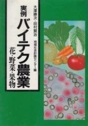 書籍 実例 バイテク農業 花・野菜・果物 田村賢治 大澤勝次 家の光協会