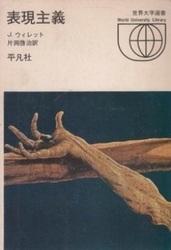 書籍 表現主義 世界大学選書 37 J・ウィレット 平凡社