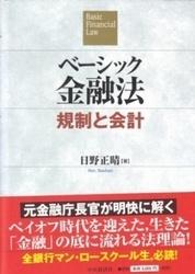 書籍 ベーシック金融法 日野正晴 中央経済社