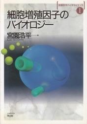 書籍 実験医学バイオサイエンス 1 細胞増殖因子のバイオロジー 宮園浩平 羊土社
