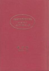 書籍 熱帯有用植物誌 覆刻版 1977 10 金平亮三 でいご出版社