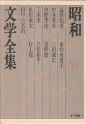 書籍 昭和文学全集 31 澁澤龍彦 他 小学館