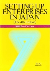 書籍 SETTING UP ENTERPRISES IN JAPAN The 4th Edition 対日投資ハンドブック JETRO
