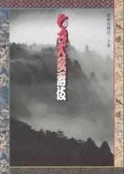 パンフレット 歌舞伎座百二十年 七月大歌舞伎 平成20年7月 歌舞伎座